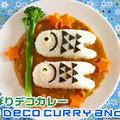 Koinobori Curry (Carp Deco Curry Rice for Children's Day) - Video Recipe by ochikeronさん
