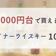1000円台マイナーで美味しいウイスキーおすすめ10選!掘り出し物を見つけよう