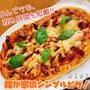 我が家のシンプルピザ!