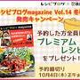特典満載*レシピブログmagazineVol.14冬号予約開始♡