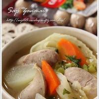 レモン香る爽やかソーセージと野菜のスープ