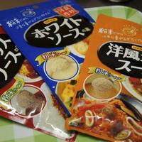 洋食作り<洋風魚介スープの素>を使って、豪華に見える手抜きスープ!