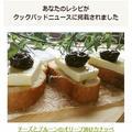 クックパッドニュースに掲載していただきました♪「チーズとプルーンのオリーブ掛けカナッペ」と「アサリと大根の韓国風スープ」