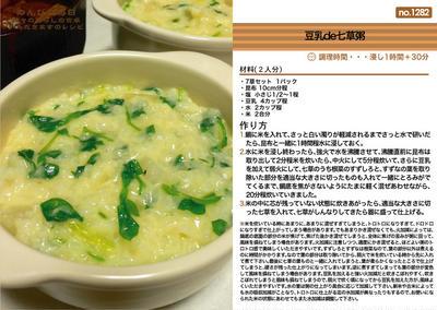 豆乳de七草粥 おかゆ料理 -Recipe No.1282-