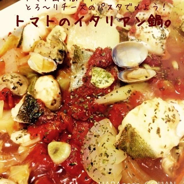 トマト缶で簡単!とろ〜りチーズのパスタで〆よう! トマトのイタリアン鍋。