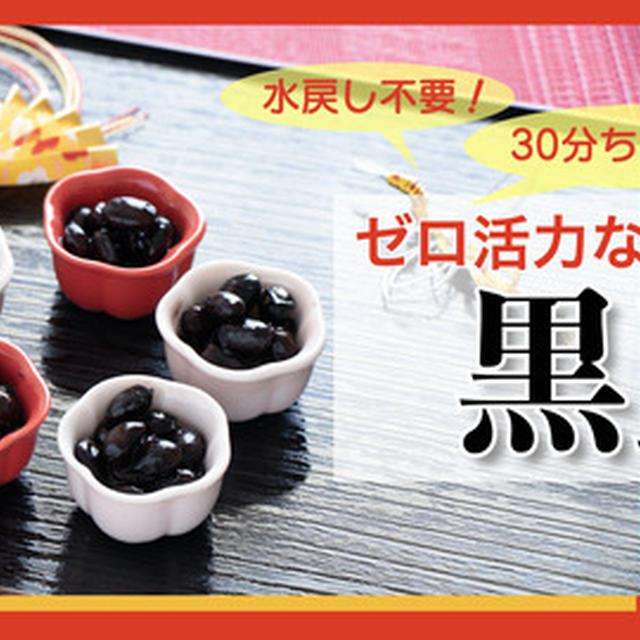 【圧力鍋レシピ】水戻し不要!スピード黒豆