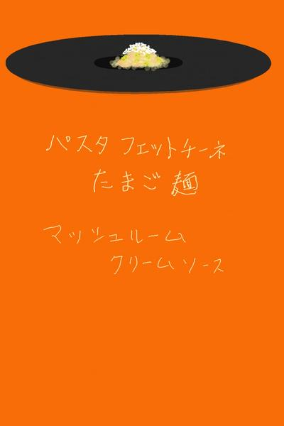 パスタ フェットチーネ たまご麺 マッシュルームクリームソース