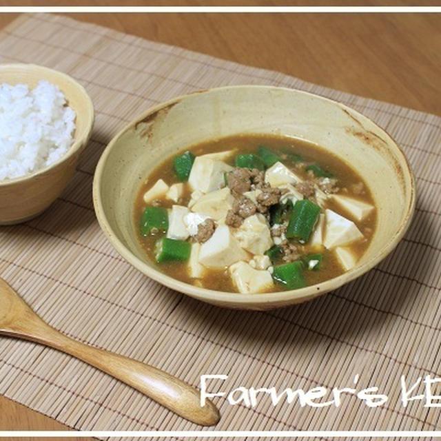 夏ばて解消に、「ウコンの力」と「ムチンの力」♪ ~レシピは『オクラと豆腐の和風スープカレー』です