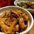 鶏肉✖︎新生姜佃煮ときしゅううすい✖︎ゴーヤー佃煮♪
