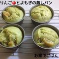 りんごとよもぎの蒸しパン by Makoさん