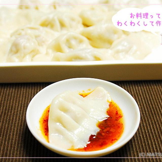 水饺(シュイチャオ)