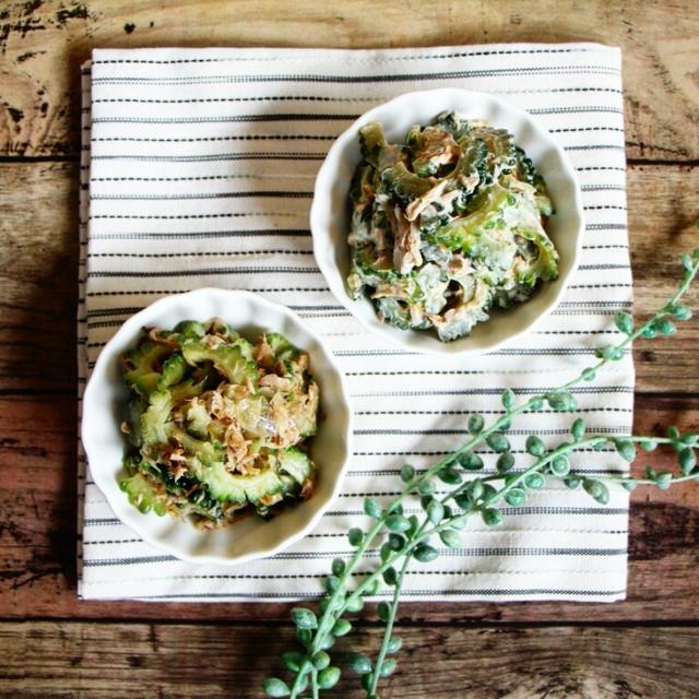 【簡単!野菜料理】パクパク食べれる♪ゴーヤのツナポン和え
