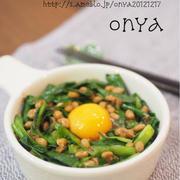 地味にとまらない〜♡ご飯のお供に♡濃厚ニラ納豆のお浸し♡