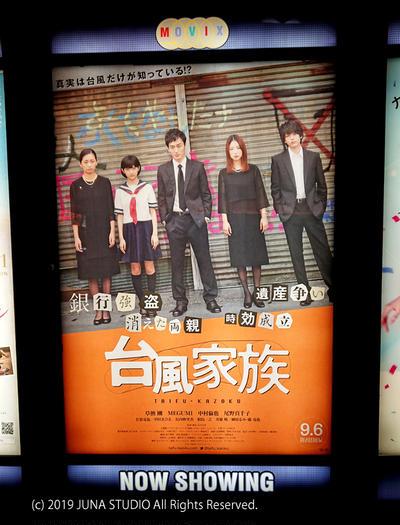 映画「台風家族」とゼルダの伝説&スイッチライトと晩ご飯(そぼろ丼&小あじの揚げ焼き)