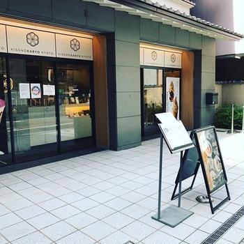 吉祥菓楼 京都四条店~京都烏丸