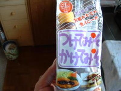 名古屋土産『つけてみそかけてみそ』を使って、冷製パスタ作りました♪