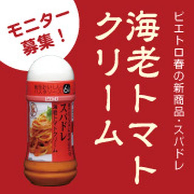 【ピエトロ】スパドレ新商品は「海老トマトクリーム」♪