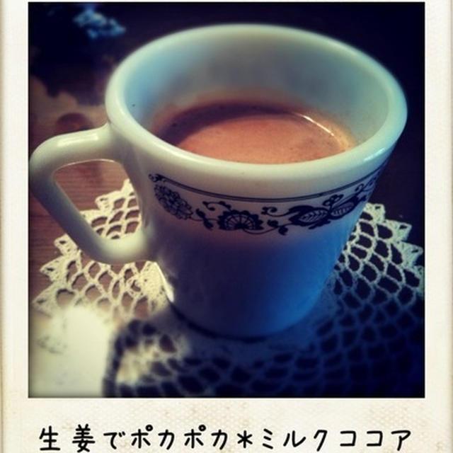 生姜でぽかぽか*簡単ミルクココア
