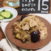 【掲載のお知らせ】合わせ調味料で炒めるだけ♡豚バラと茄子、玉ねぎのわさびダレ炒め♪