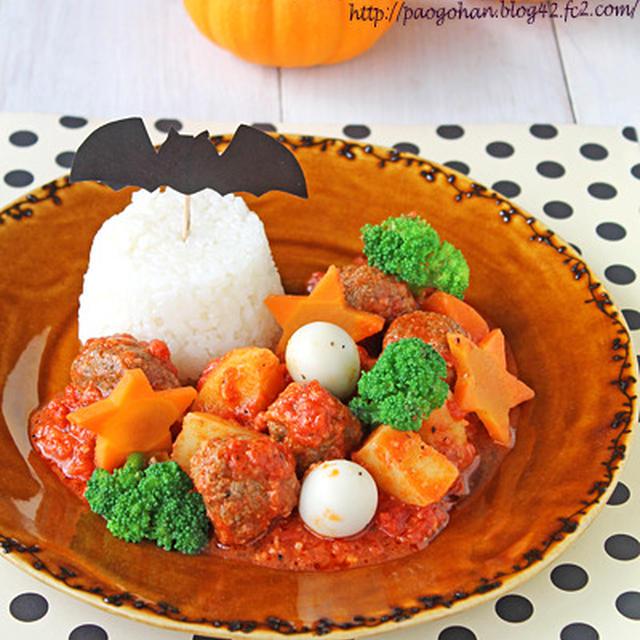 フライパンでハロウィン飯★ミートボールのトマト煮