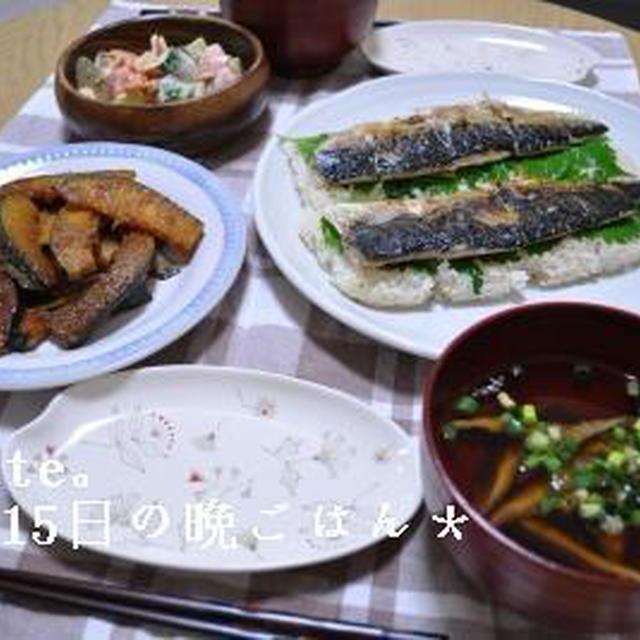 塩鯖の押し寿司。