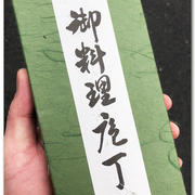新たなる出刃包丁 〜7寸黒打ち〜
