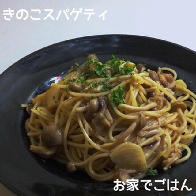 きのこスパゲティ(コンソメ醤油Ver)