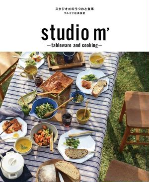 「studio m' -tableware and cooking- スタジオm'のうつわと食事 ~...