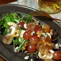 葡萄とロックフォールチーズ、胡桃のサラダ