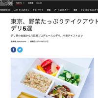 [メディア掲載]英ロンドン発『Time Out TOKYO』で特集記事「東京、野菜たっぷりテイクアウトデリ5選」を書きました