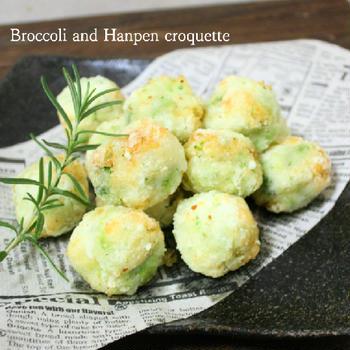 私のレシピが動画に♪「ふあふあ食感♪ブロッコリーとハンペンのコロッケ」