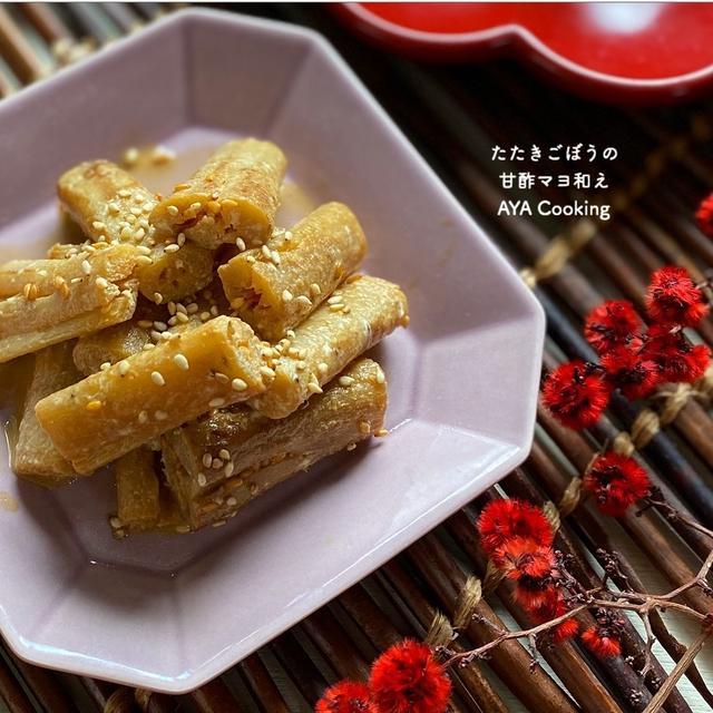 ショックーー…とたたきごぼうの甘酢マヨ和え