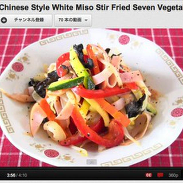 七色野菜の中華風白味噌炒め(動画レシピ)  by オチケロン