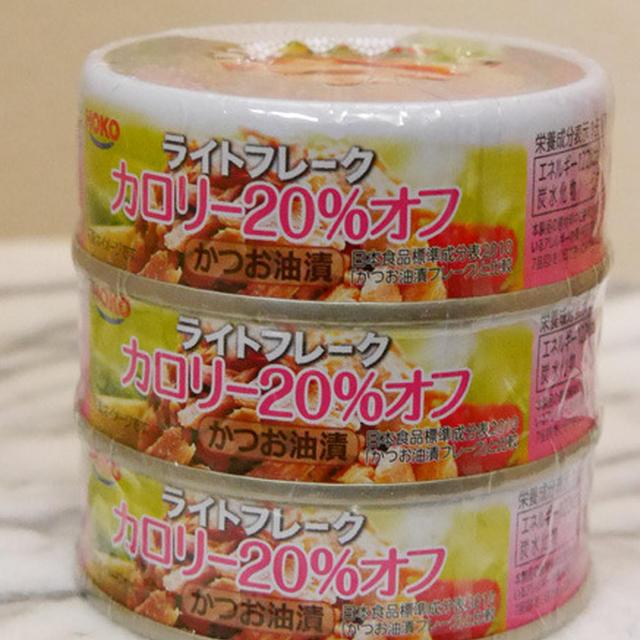 カロリーオフなのに美味!HOKO食のスマイルショップ 「ライトフレーク」編
