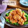 ♡鶏むね肉の唐揚げハニマヨソース♡【#簡単レシピ#時短#節約#コスパ】