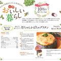 三井生命の定期訪問チラシ「おいしい暮らし」10月レシピ掲載