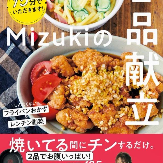 重版しました!【#Mizukiの2品献立】