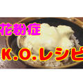 人気の鯖缶で花粉症対策レシピ!簡単に作れる丼ぶりの作り方!