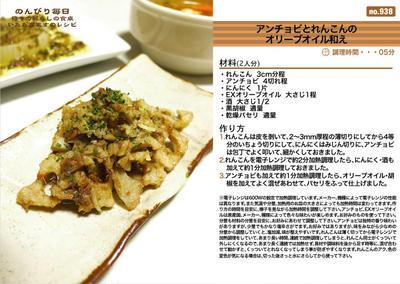 アンチョビとれんこんのオリーブオイル和え -Recipe No.938-