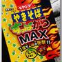ペヤング すっぱからMAX やきそばを買ってみた 〜まるか食品株式会社〜