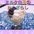 長崎❗島原名物 かんざらしアレンジ  【ミルク白玉のかんざらし】