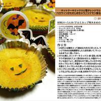 ホットケーキミックスと電子レンジでとってもお手軽☆ ハロウィンが楽しめちゃう♪シナモン香るかぼちゃの蒸しパン ハロウィン料理 -Recipe No.1328-