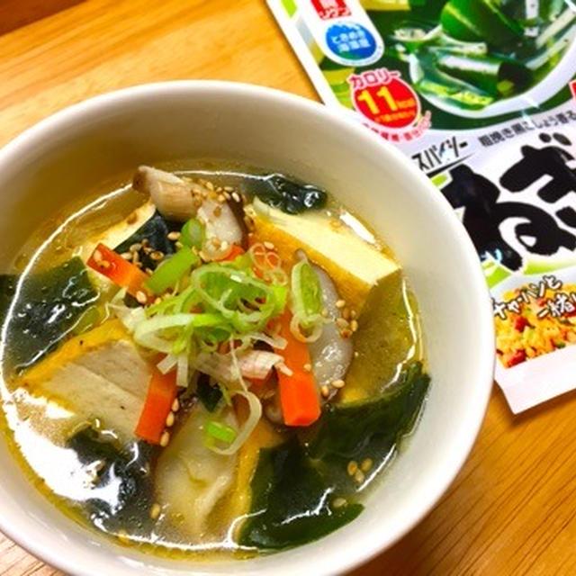 理研ビタミン♪ 「わかめスープ」具沢山食べるスープ