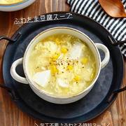 包丁不要♪ふわとろ時短スープ【ふわたま豆腐スープ】#調理補助