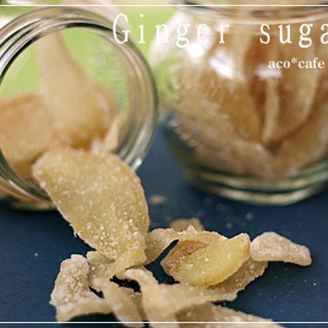 生姜糖と生姜シロップレシピ**