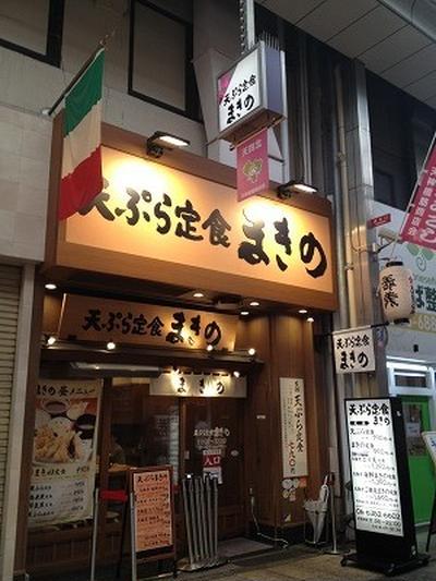 行列できるお店「天ぷら定食まきの」