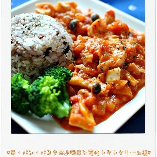 ☆米・パン・パスタに♪海老と筍のトマトクリーム煮 / 1日の朝ごはん☆
