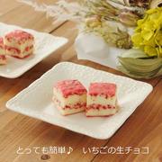 とっても簡単!「いちごの生チョコ」ホワイトデーに♪ cottaさんの製菓材料
