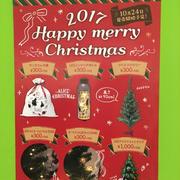 3COINS(スリコ)クリスマス商品は10月24日~発売
