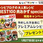 レシピブログ大人気肉おかずBEST100special 予約購入スタート